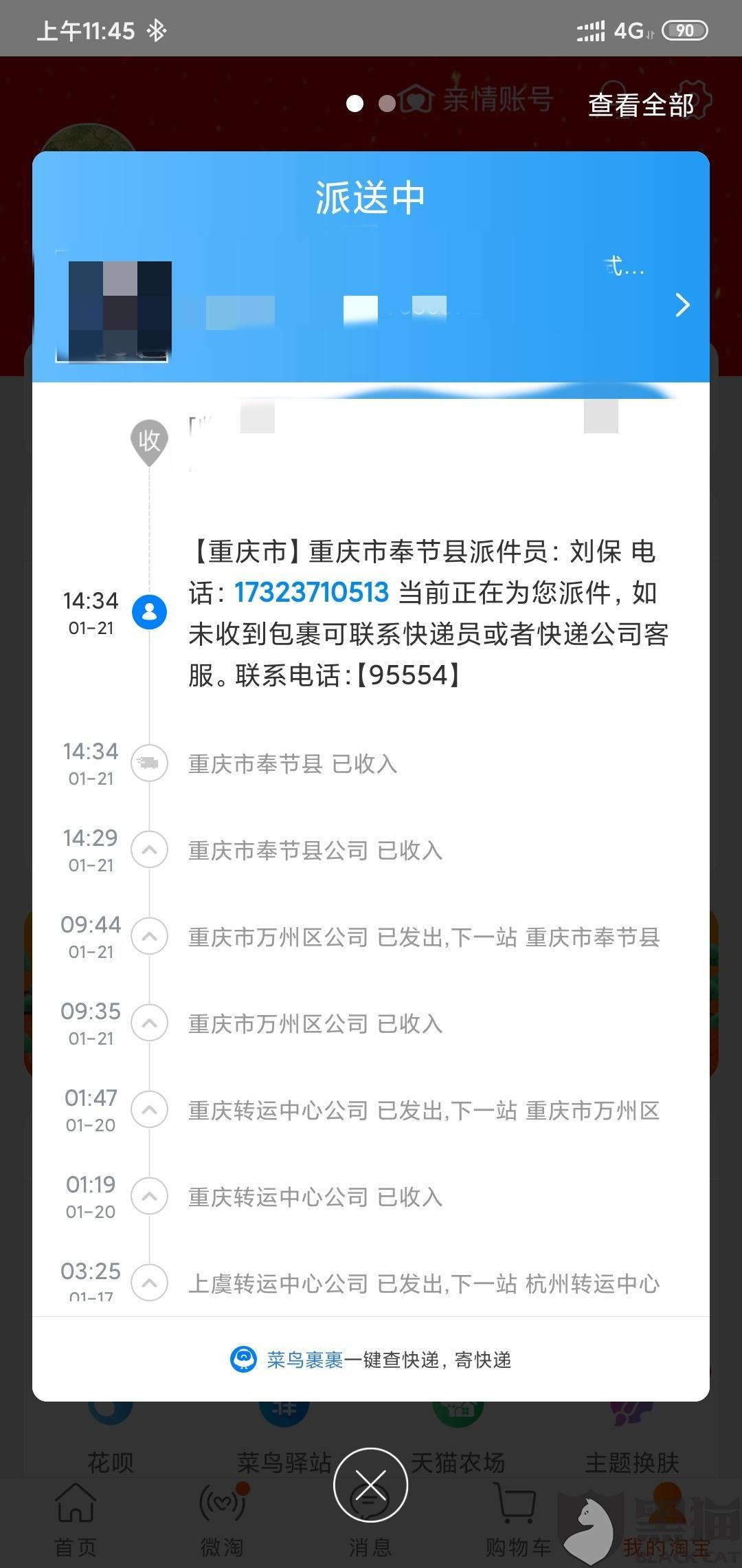 黑猫投诉:浙江到重庆快递用了五天,显示配送中,三天没收到包裹和解释,快递员电话不通客服忙线