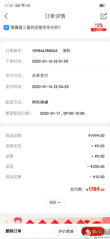 黑猫投诉:oppo京东自营店不能七天无理由退换货