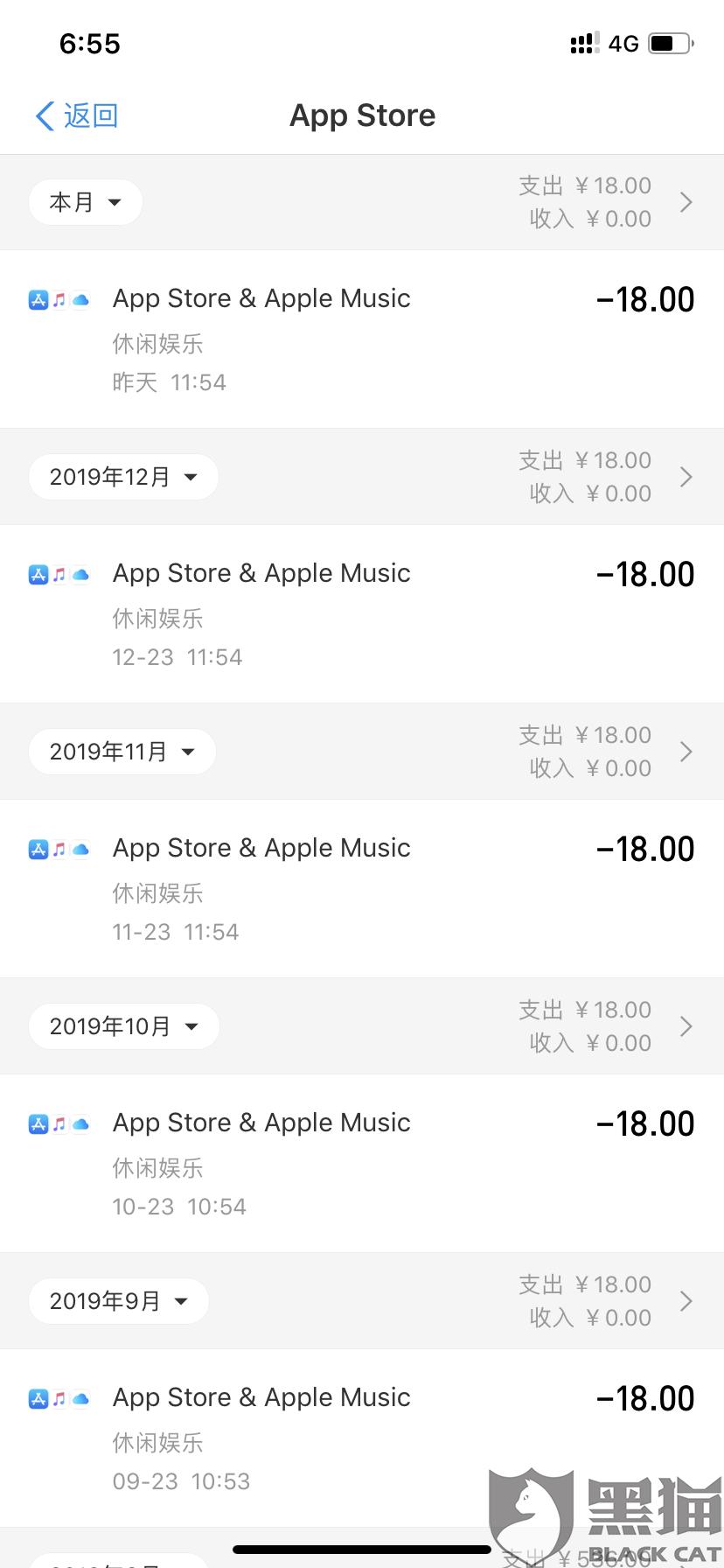 黑猫投诉:苹果手机市场已经取消芒果TV自动续费选项,每月还按月扣费