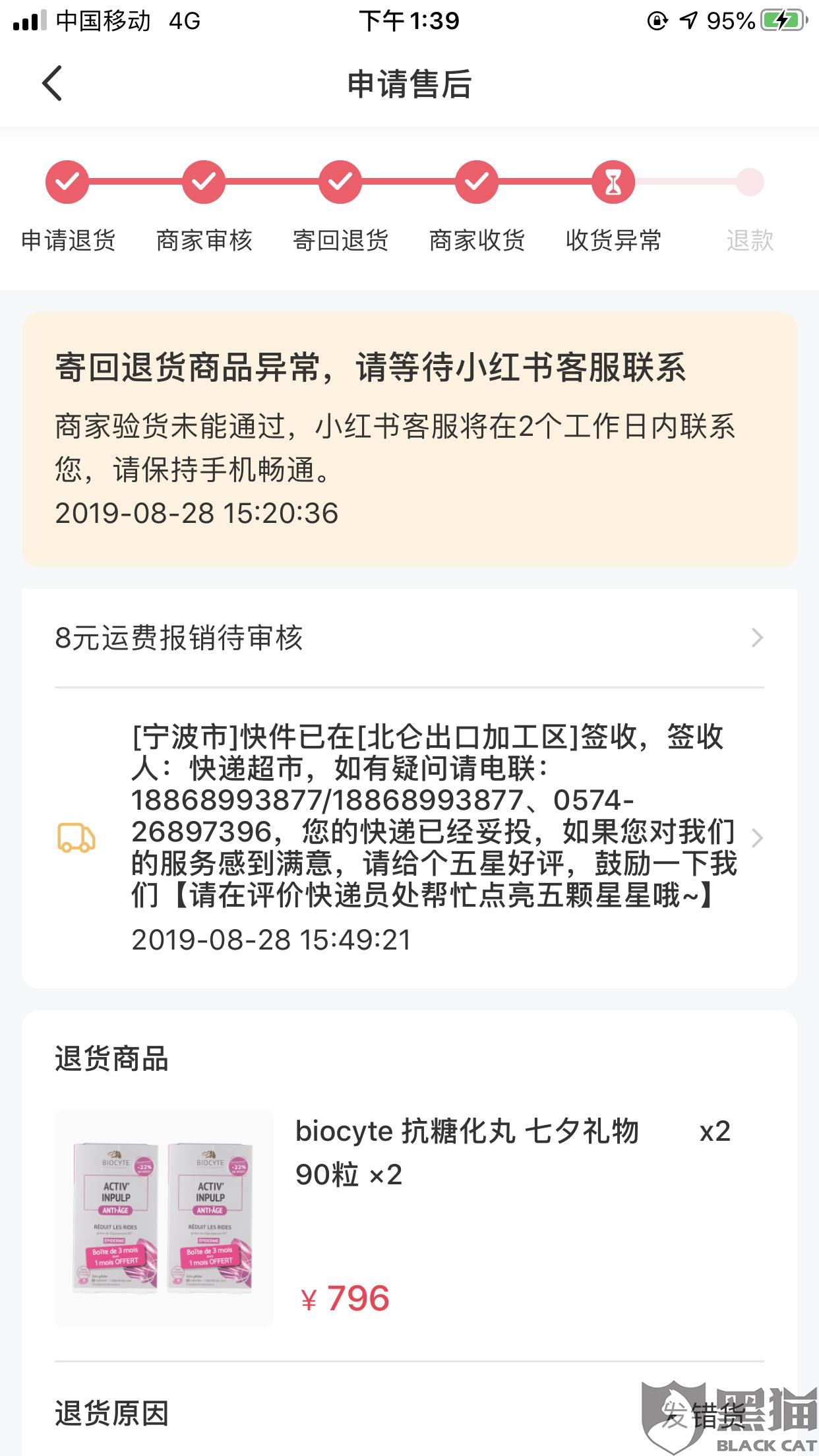 黑猫投诉:小红书退货拒不退款 验完货拒不退款