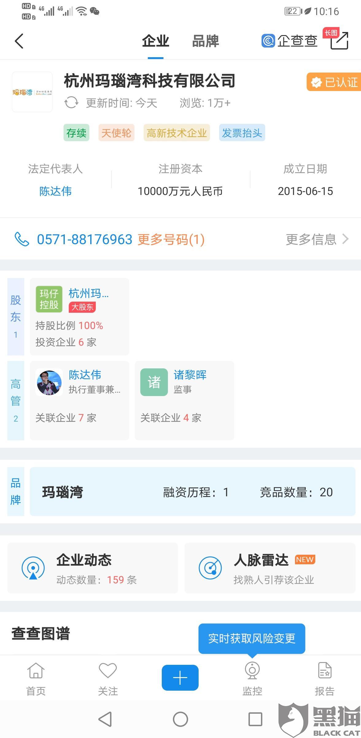 黑猫投诉:杭州玛瑙湾科技有限公司恶心扣费