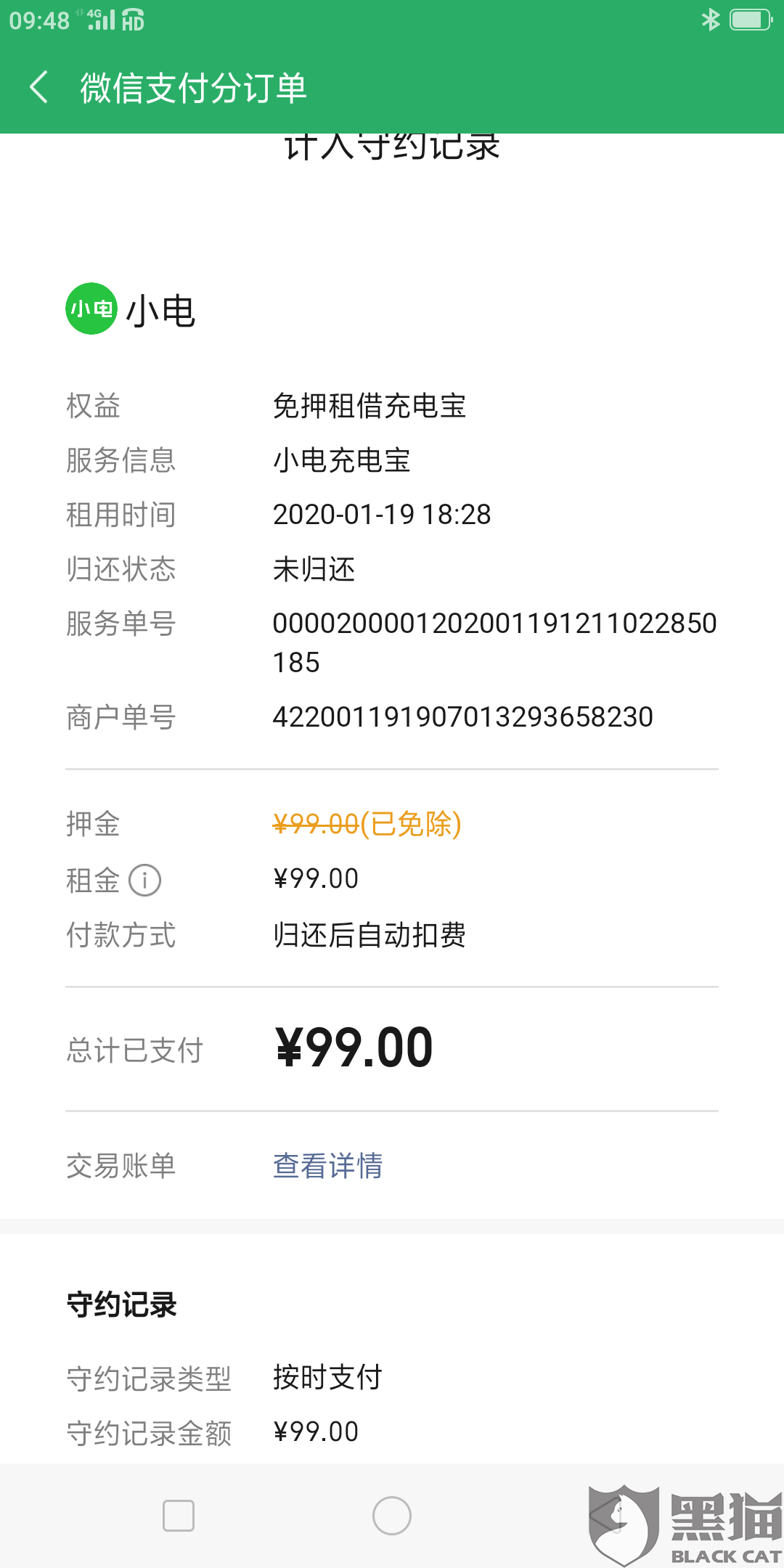 黑猫投诉:1月19日北京一坐一忘skp店