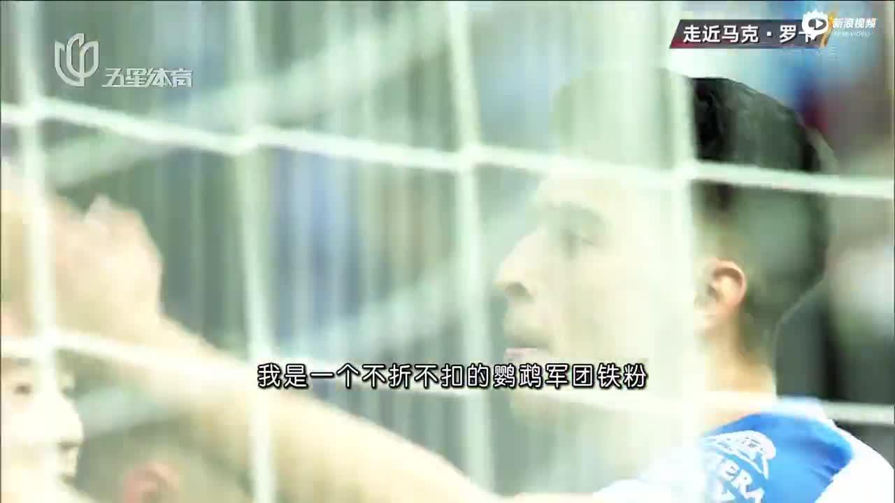视频-来认识武磊队友 走近西班牙人中场球员马克·罗卡