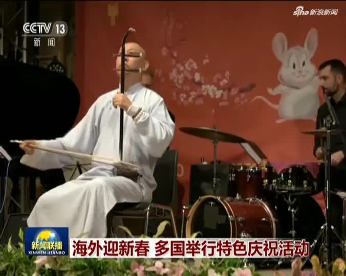 视频-《新闻联播》丨海外迎新春 多国举行特色庆祝活动