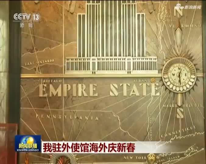 视频-《新闻联播》丨我驻外使馆海外庆新春