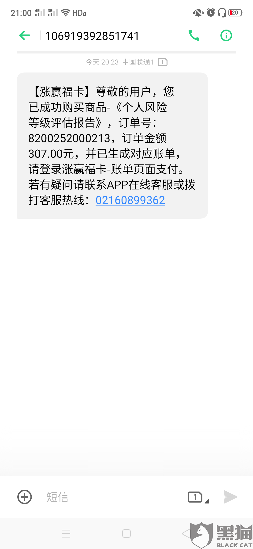 黑猫投诉:要求撤单,海南荷采网络科技有限(涨赢福卡)