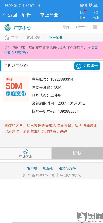 黑猫投诉:广东移动宽带到期后未经本人同意仍续约续费,不能异地注销