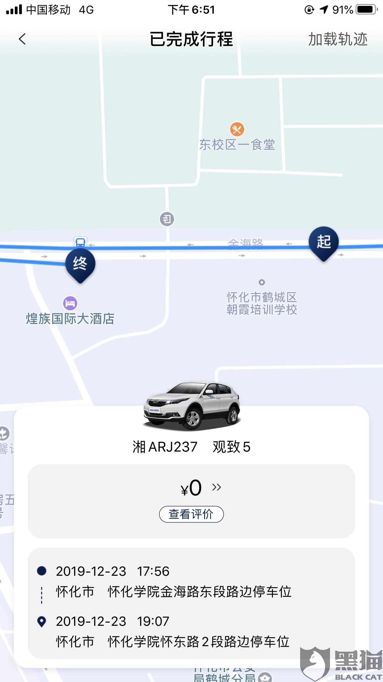 黑猫投诉:联动云用车29天后通知我违停,可我停车就位于联动云软件显示的还车点