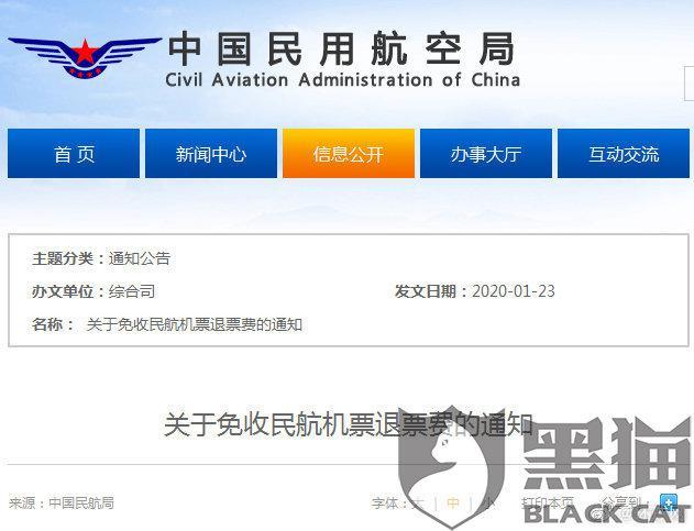 黑猫投诉:民航局因疫情要求各航司24日以后机票免费退款,香港快运到今天仍旧不执行