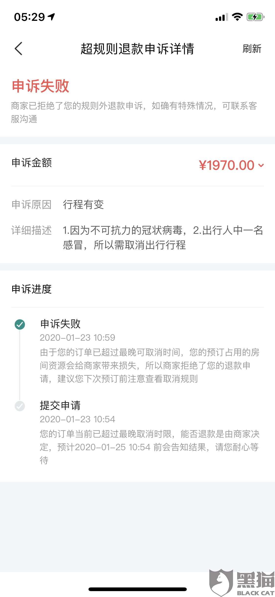 黑猫投诉:因新型冠状病毒蔓延,且北京已有多例感染病例,美团中国大饭店却不予退订退款
