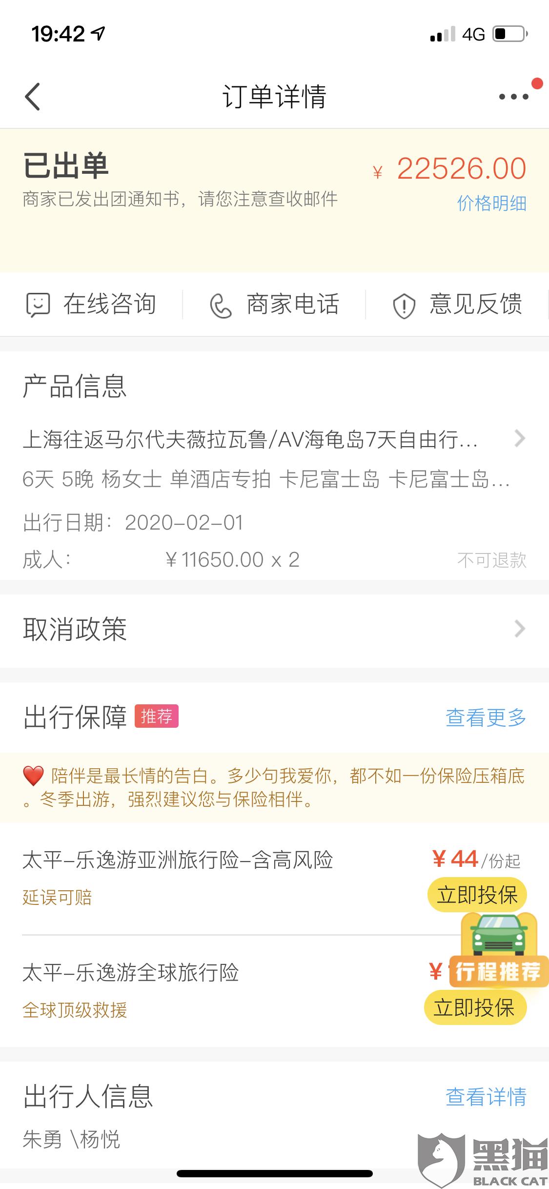 黑猫投诉:疫情严重,深圳市海外国际旅行社有限公司海外联谊大厦营业部不予退款。