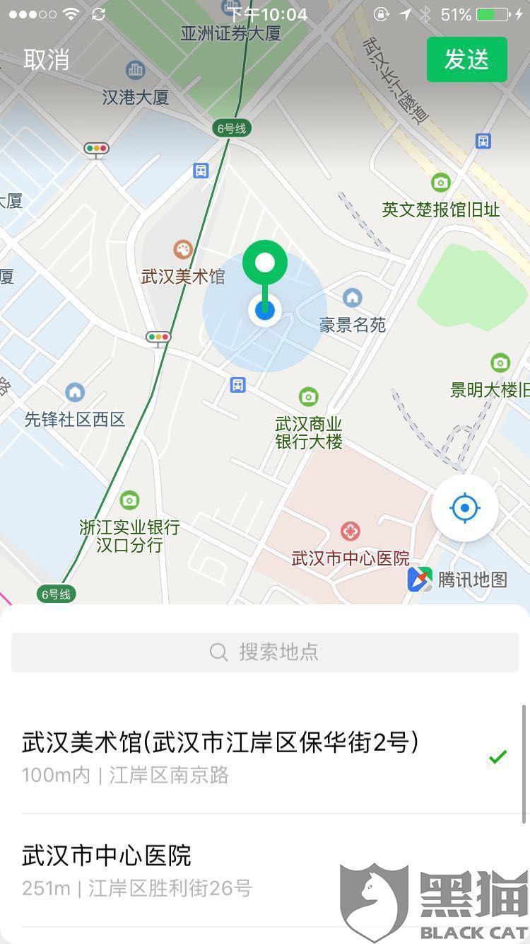 黑猫投诉:本人在武汉工作,目前被封城无法去广东旅游,请求退款被要求提供身份证照片?
