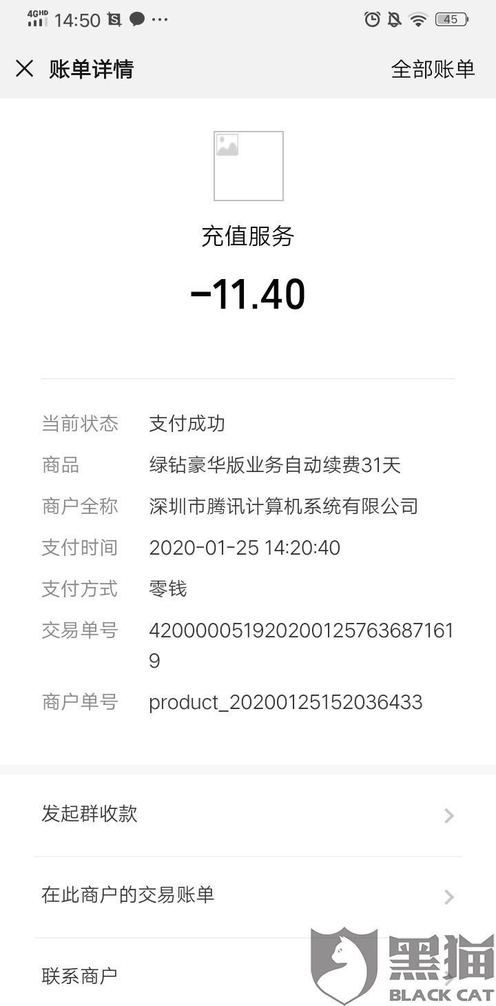 黑猫投诉:第一天微信钱包没有钱然后QQ音乐就发信息说什么余额不足,续费失败,第二天有钱了,