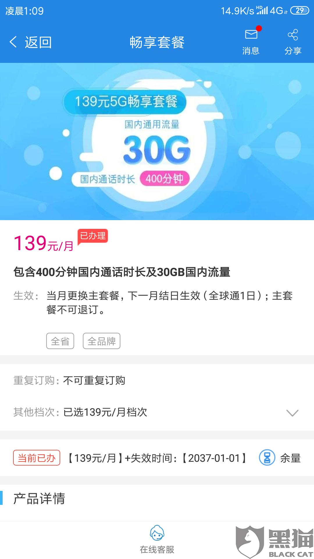 黑猫投诉:广东移动自动帮我办理了139元5g畅享套餐,发现不能退订
