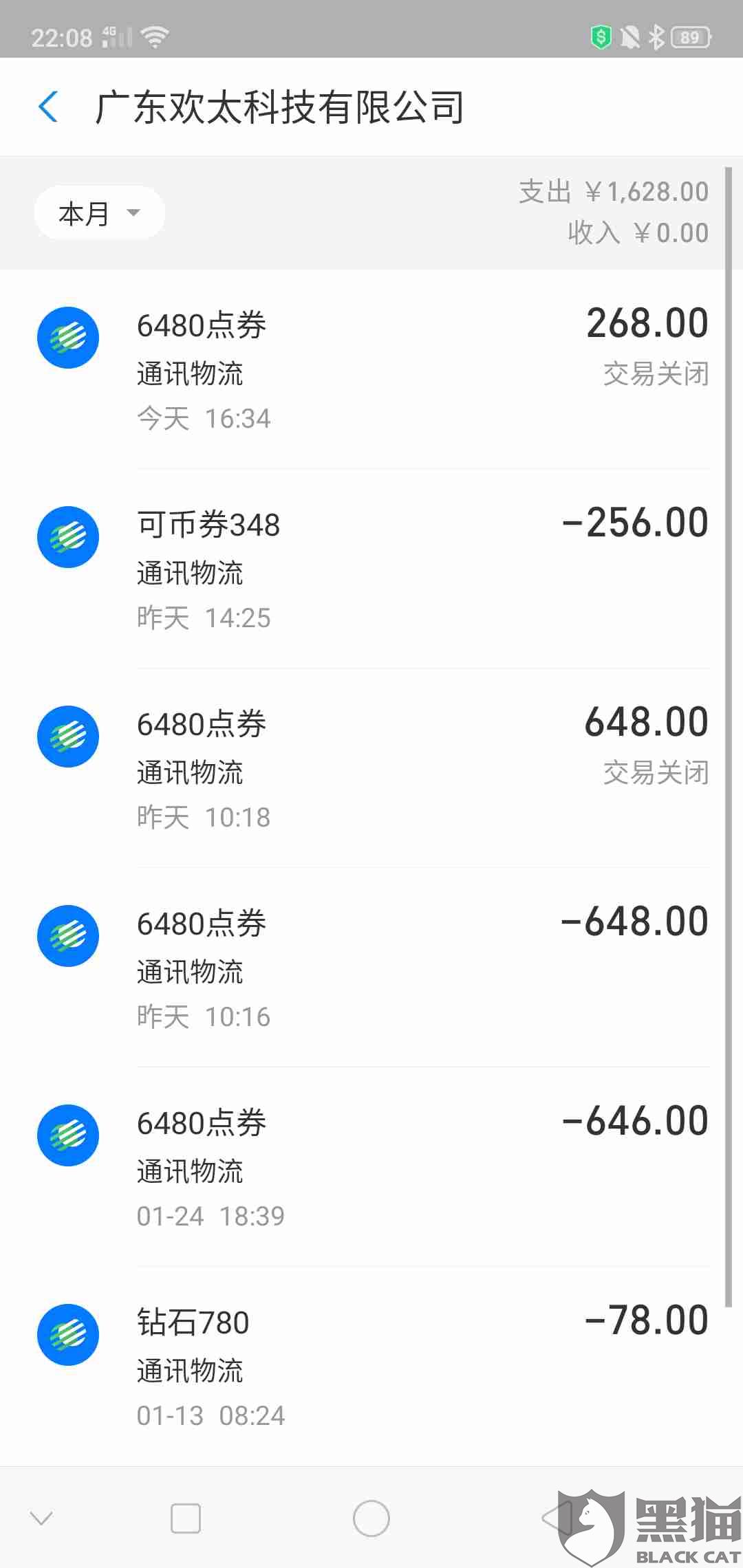 黑猫投诉:广东欢太科技有限公司的游戏在不知情的情况下扣费