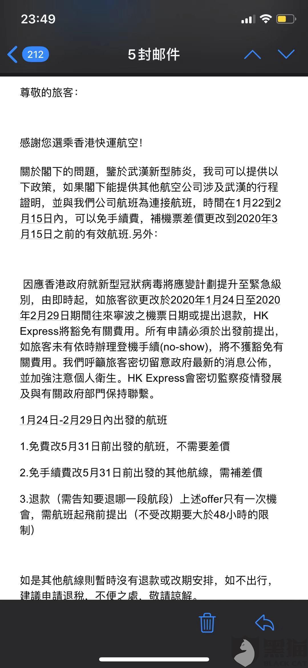 黑猫投诉:民航局因新型冠状病毒要求各航司24日以后机票免费退款,香港快运到今天仍旧不执行