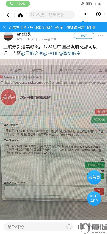 黑猫投诉:去哪网客服联系不上,预订了亚航2月6日普吉飞北京航班,共计8956元,申请全额退