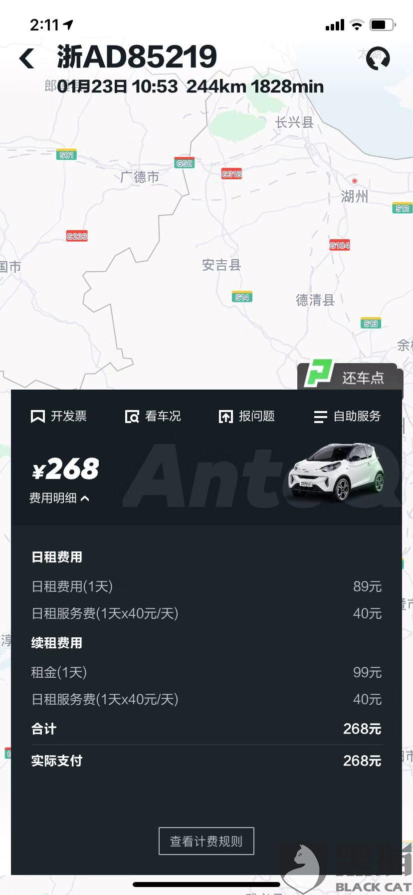 黑猫投诉:gofun租用车辆行驶半途出故障不予解决、强行要用户自理所有修理费用