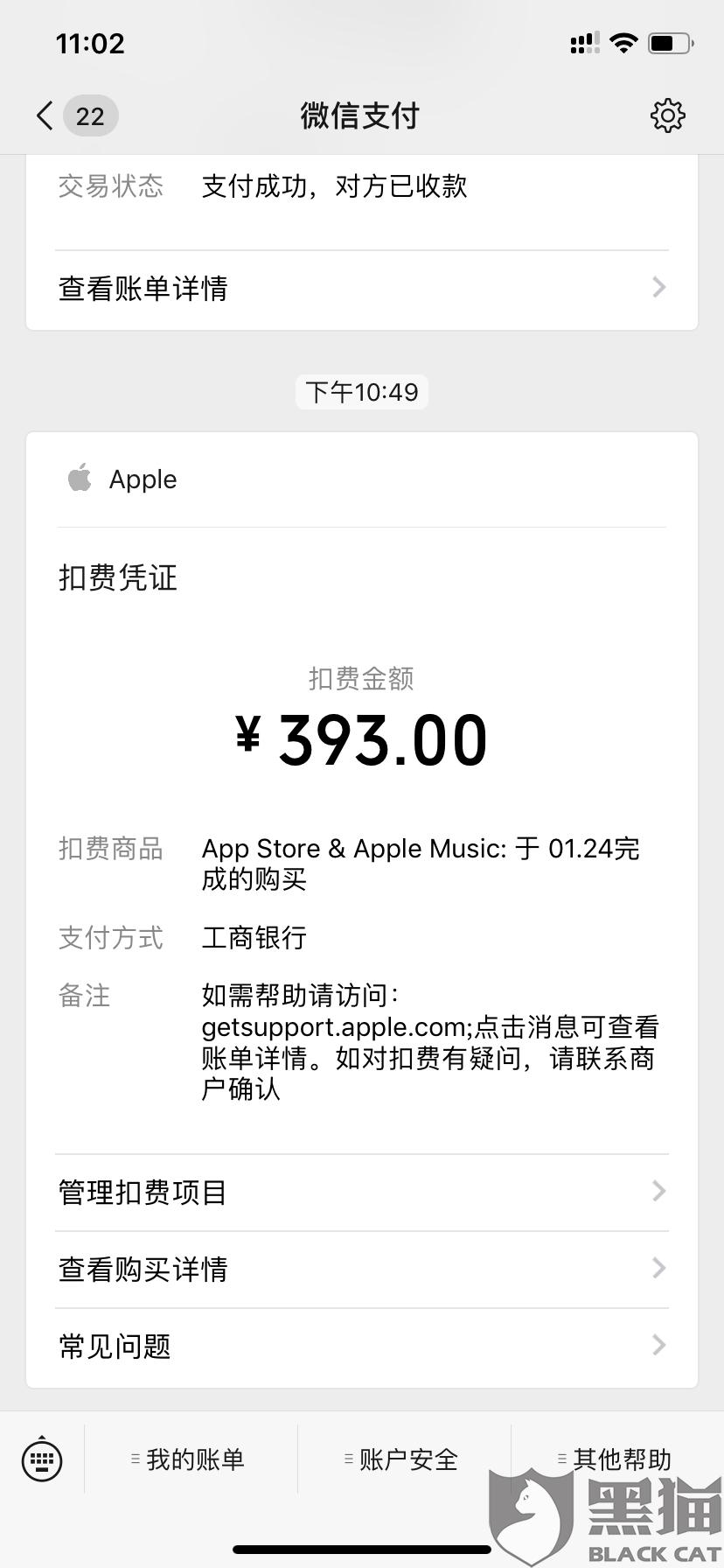黑猫投诉:APP store本人在不知情的情况下,扣费393,打电话给苹果客服被系统拒绝