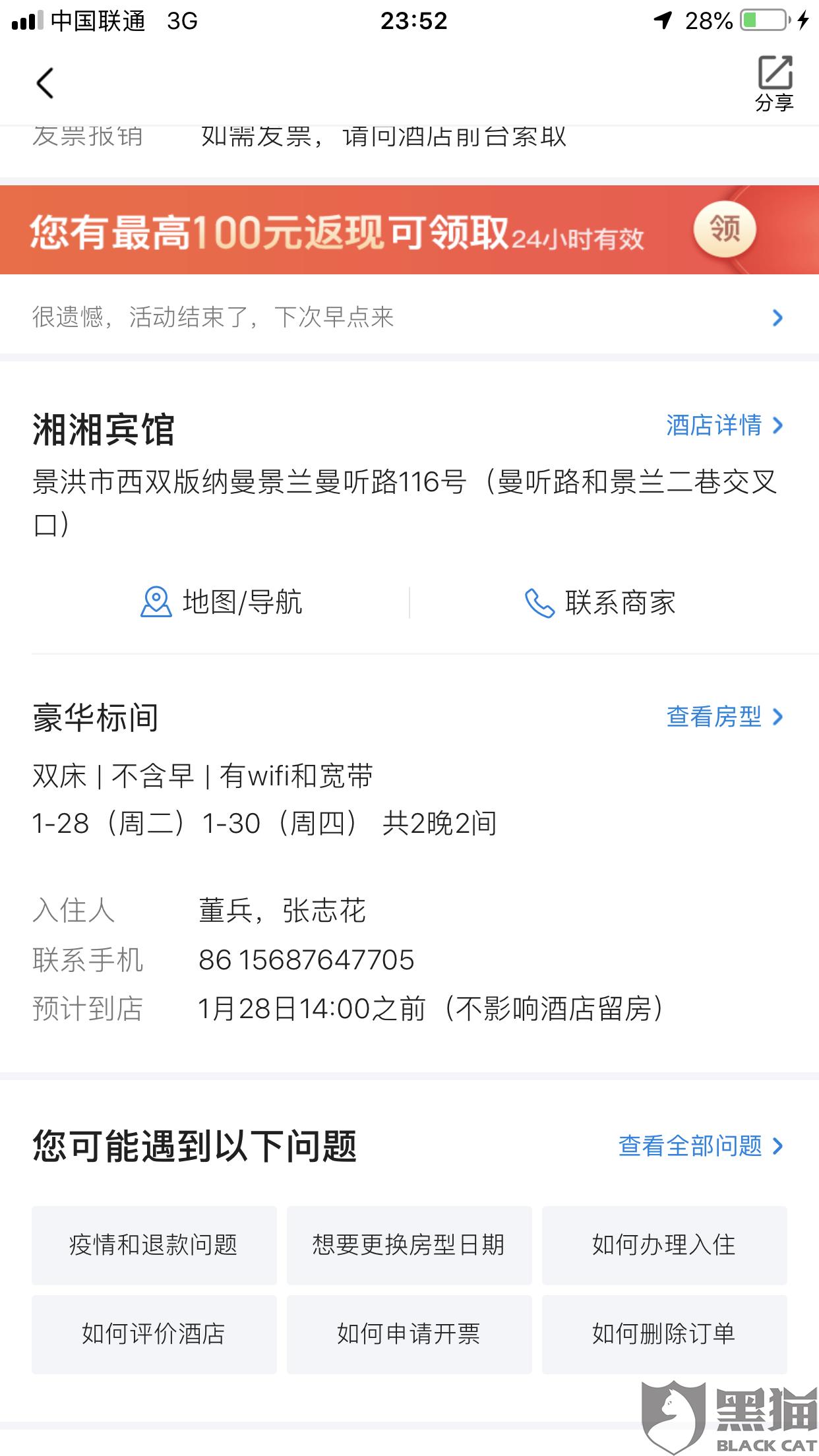 黑猫投诉:美团,新冠状病毒疫情退款:景洪市湘湘宾馆,超时未退款未解决