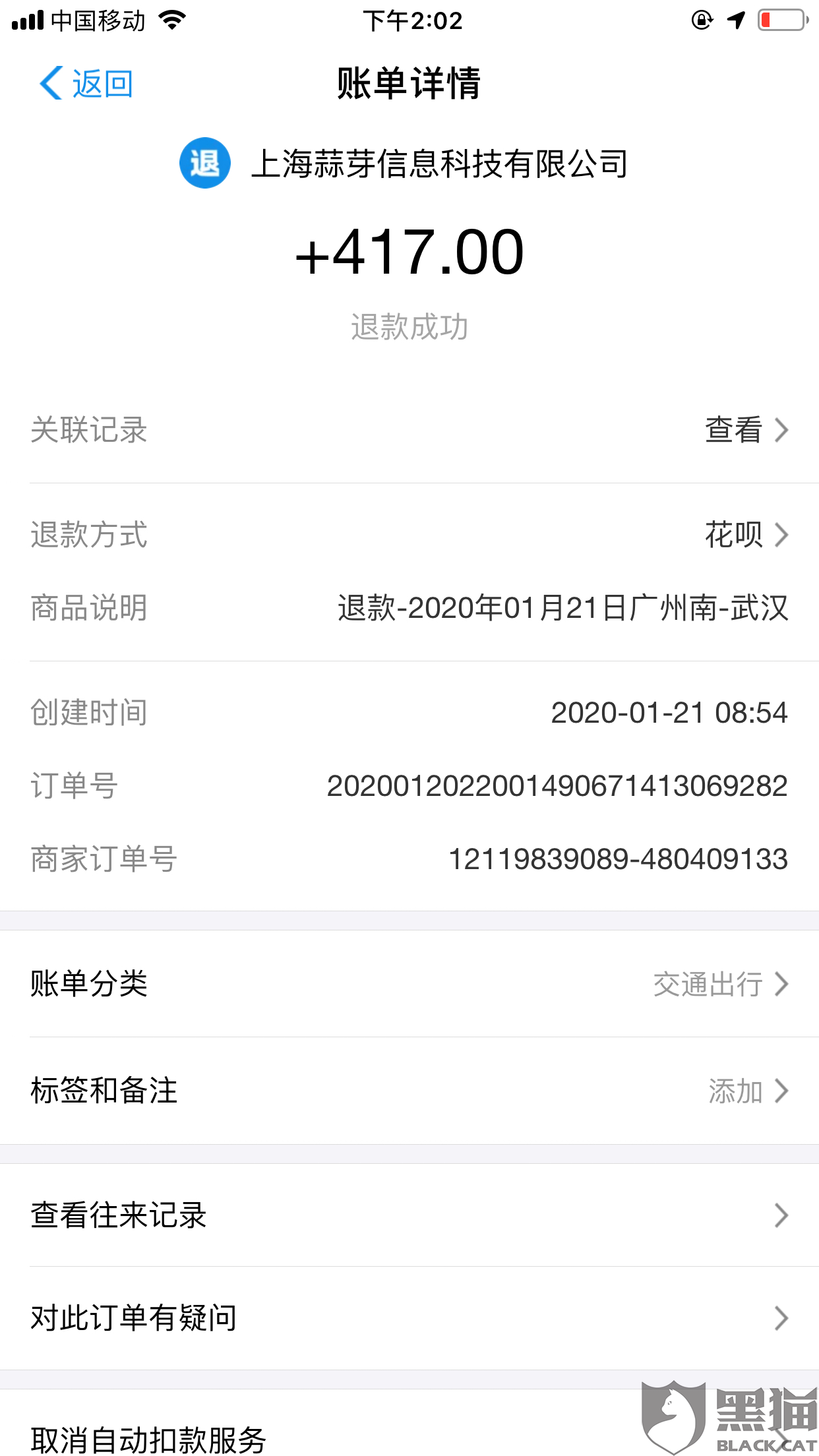 黑猫投诉:请上海蒜芽信息科技有限公司退回手续费