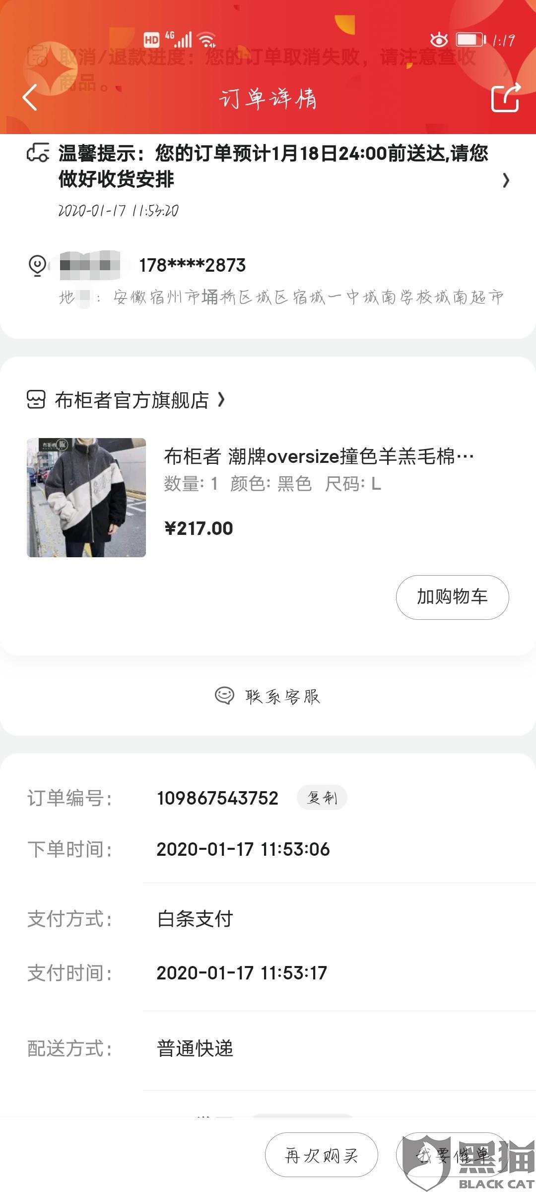 黑猫投诉:在京东上买布柜者 潮牌oversize撞色羊羔毛棉衣男2019冬季新款韩版。