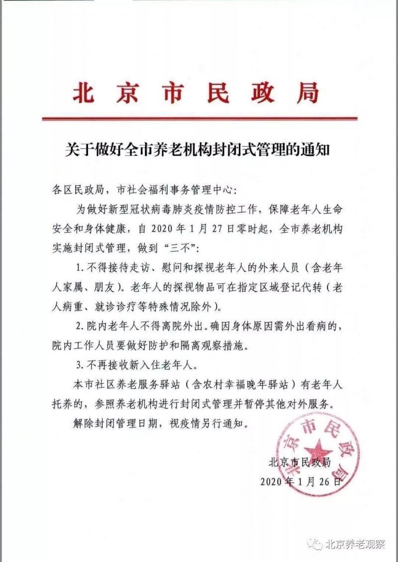 北京市民政局:1月27日零时起全市养老机构实施封闭式管理