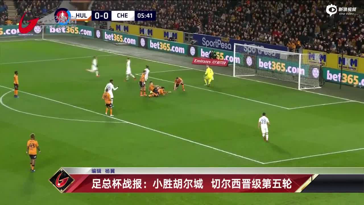 视频-足总杯战报:小胜胡尔城 切尔西晋级第五轮