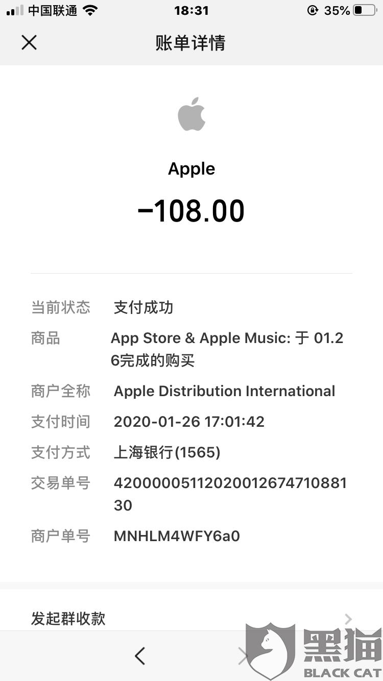 黑猫投诉:在苹果商店下载的软件中造成意外购买,不予退款