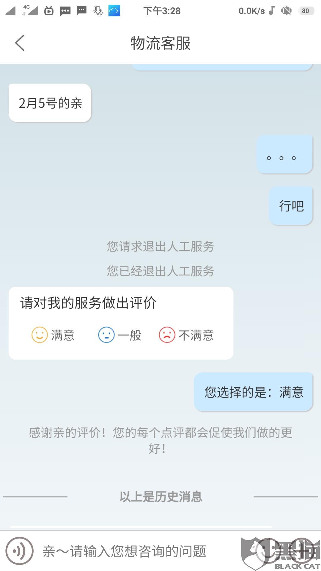 黑猫投诉:中国邮政快递员未经同意更改配送时间