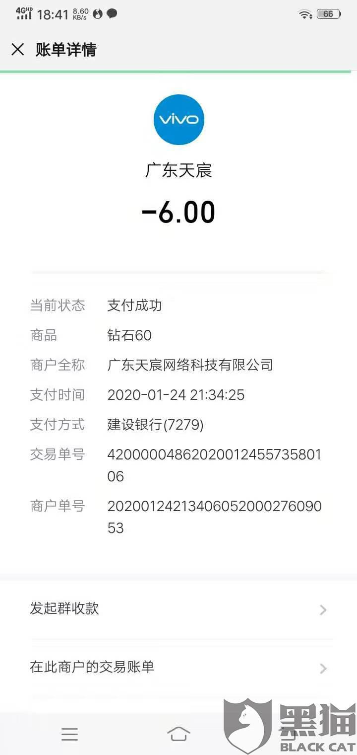 黑猫投诉:vivo与广州天宸网络科技有限公司联合骗未成年人充值游戏