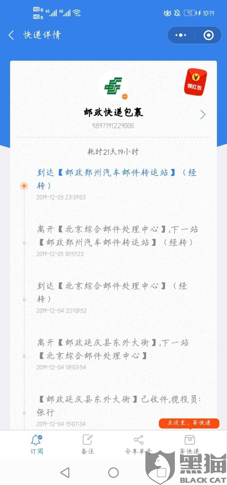 黑猫投诉:中国邮政速递公司11183