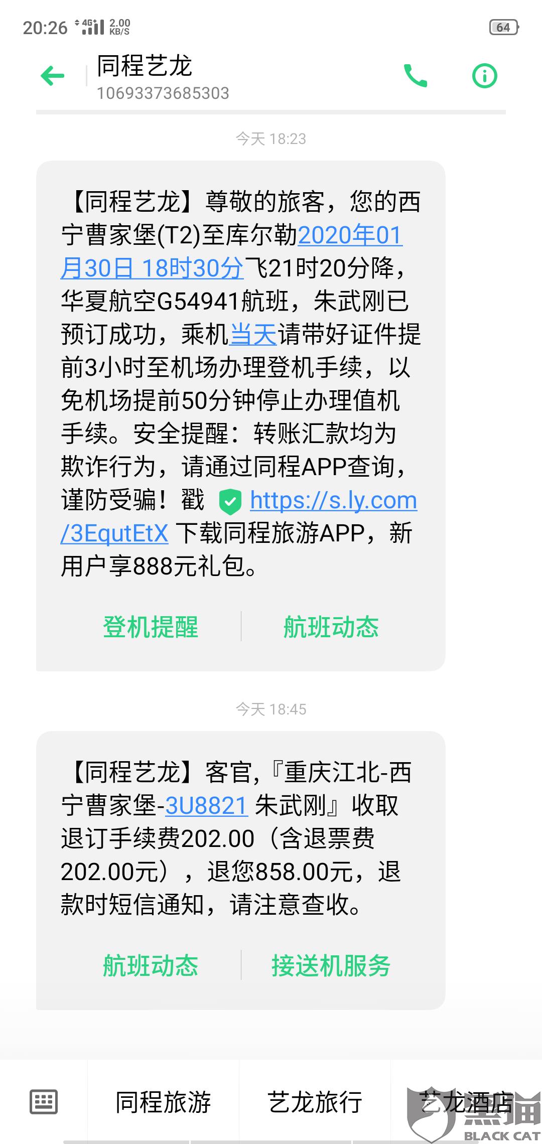 黑猫投诉:购买重庆到库尔勒飞机票,总价2315,收了612的手续费
