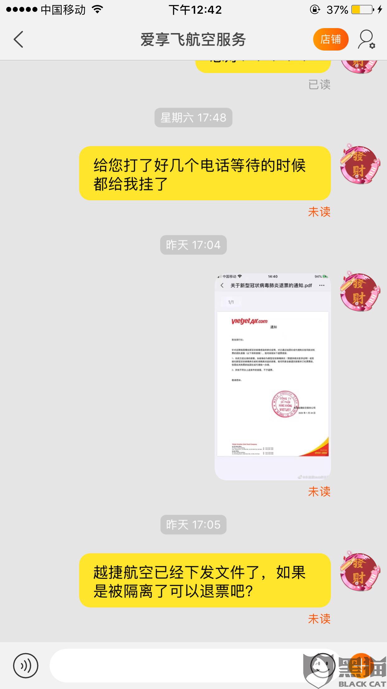 黑猫投诉:飞猪代理商家拒不回复退票要求,线上消息已读不回,线下电话无法接通
