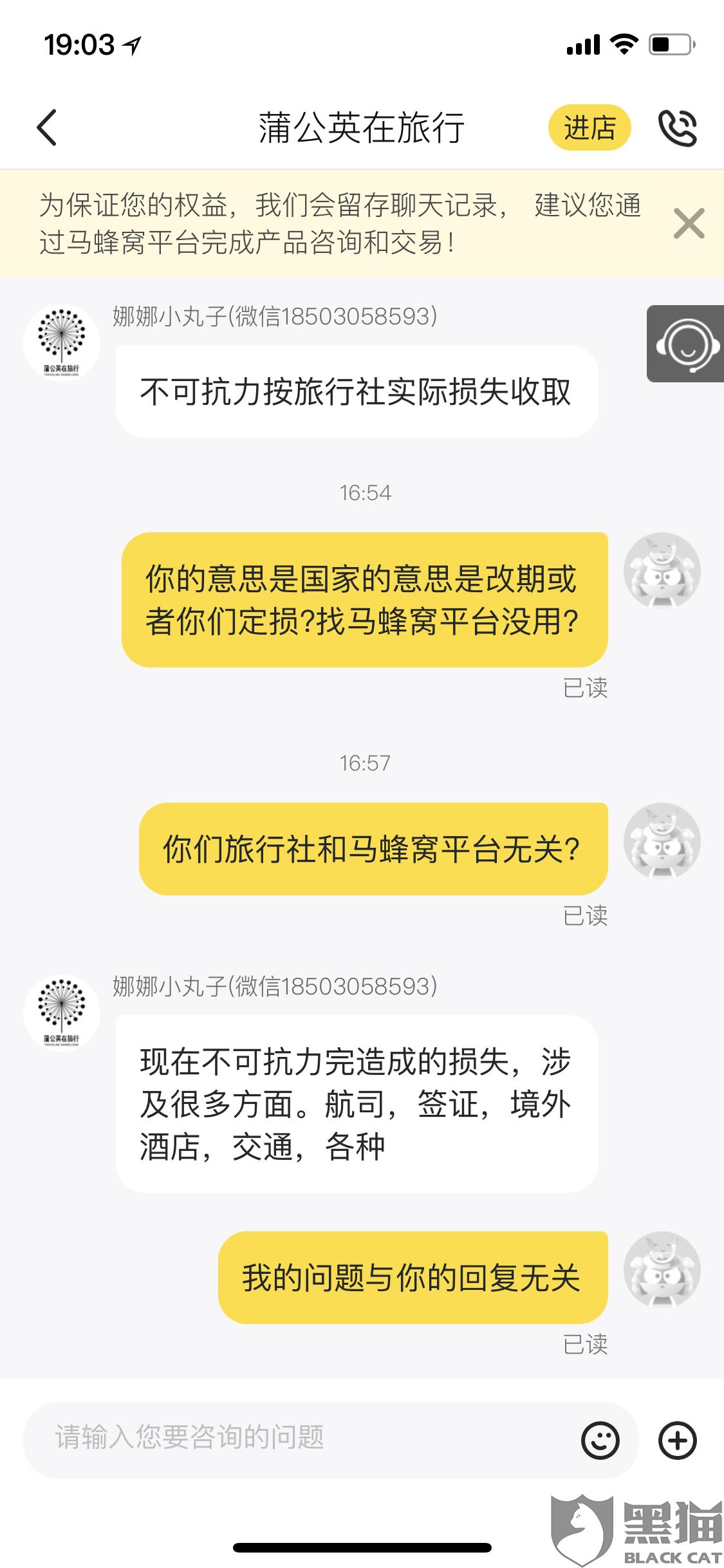 黑猫投诉:深圳深之旅国际旅行社有限公司推诿 马蜂窝不作为