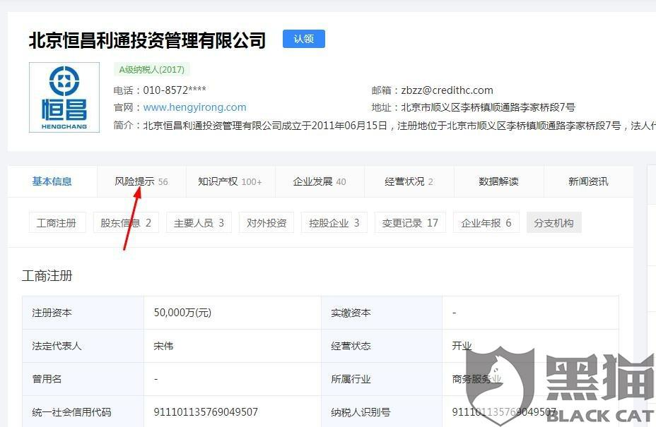 黑猫投诉:北京恒昌利通投资管理有限公司恒盛致远(北京)金融信息服务有限公司-简称恒昌信贷