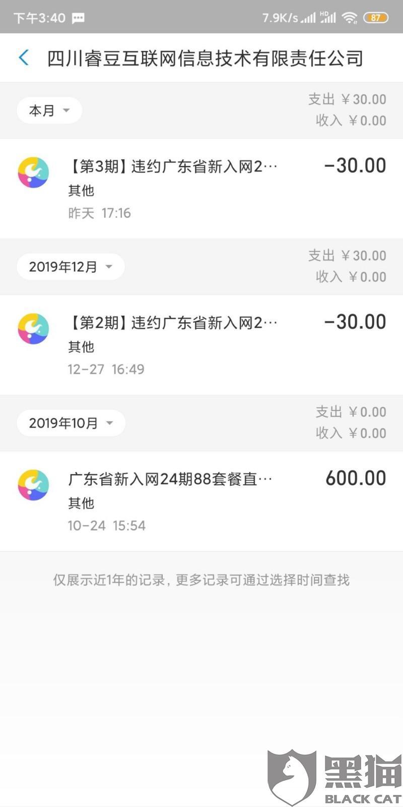 黑猫投诉:四川睿豆互联网信息技术有限责任公司与移动