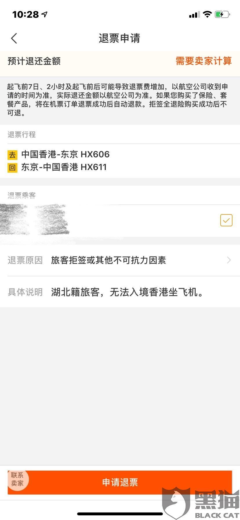 黑猫投诉:湖北籍居民在深圳工作1月7日购买了香港2月8日飞东京的机票,香港现在限制湖北人入