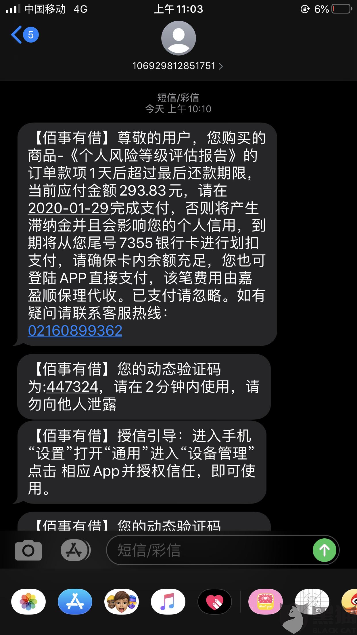 黑猫投诉:1月28我下载了佰事有借,注册填资料后完后就要收我308的评估费
