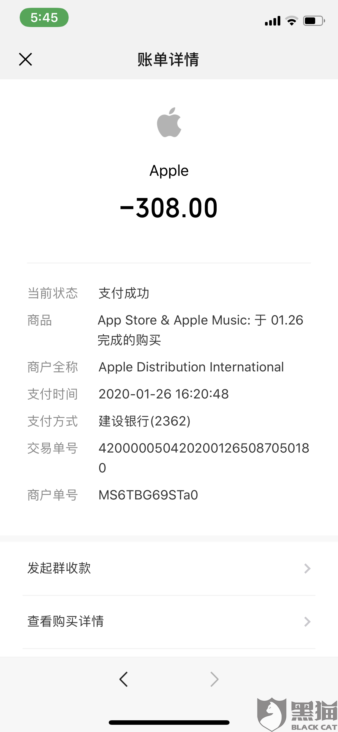 黑猫投诉:App  store 在用户不知情下扣费308