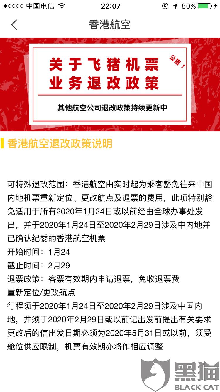 黑猫投诉:香港航空明确表示可以全额免费退款   飞猪却显示不符合航司政策。