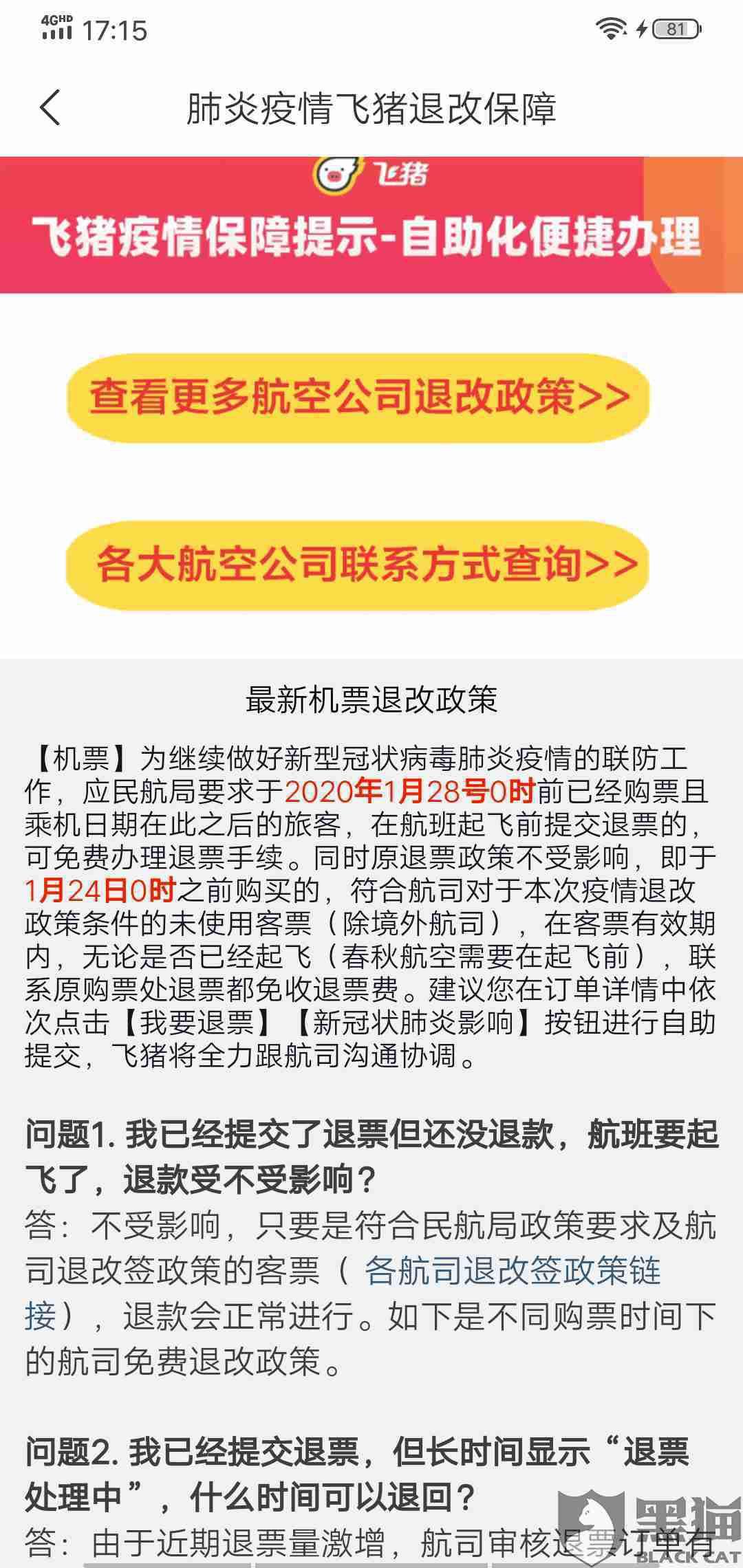 黑猫投诉:民行总局已经下发了,因为疫情影响,在2020年1月28日之前订购的机票,可以免费