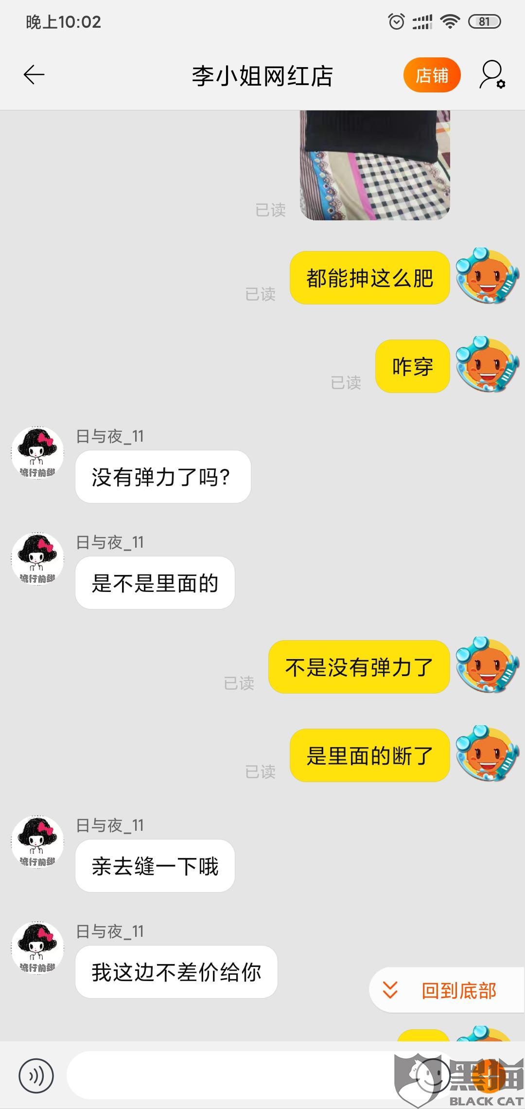 黑猫投诉:李小姐网红店的裙子有问题,要求赔偿和道歉