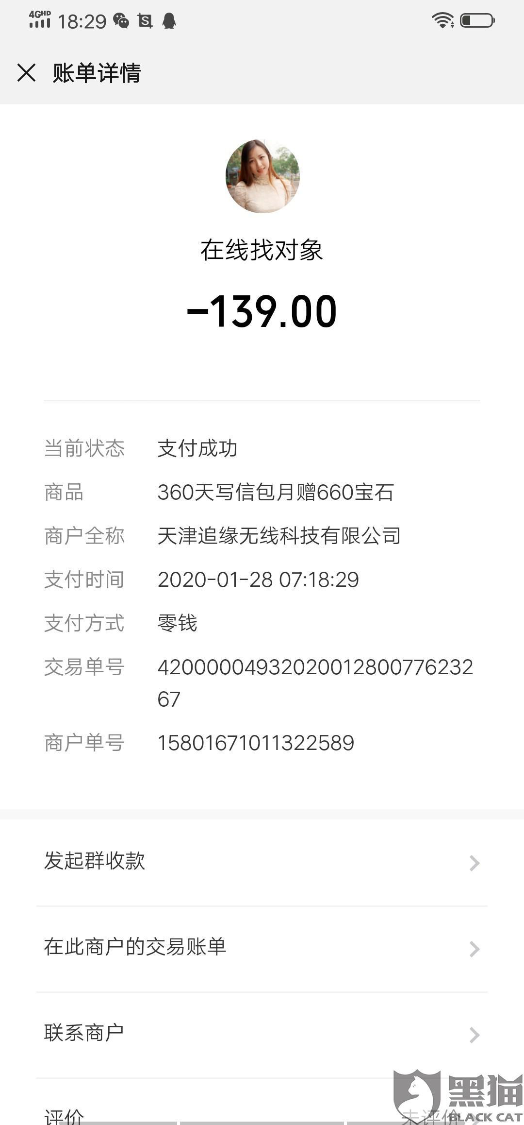 黑猫投诉:北京友缘在线网络科技股份有限公司旗下APP通过三天免费会员诱惑,诱导消费
