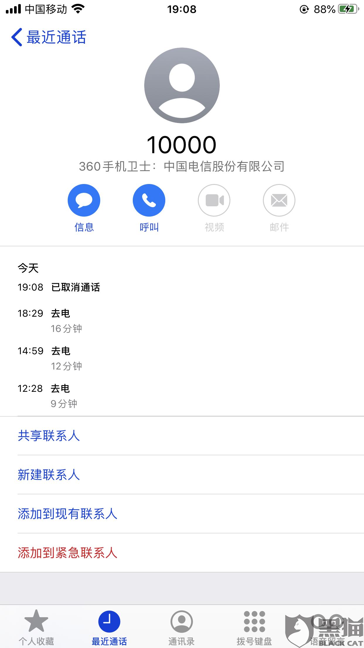 黑猫投诉:四川电信新装宽带支付费用无后续安装