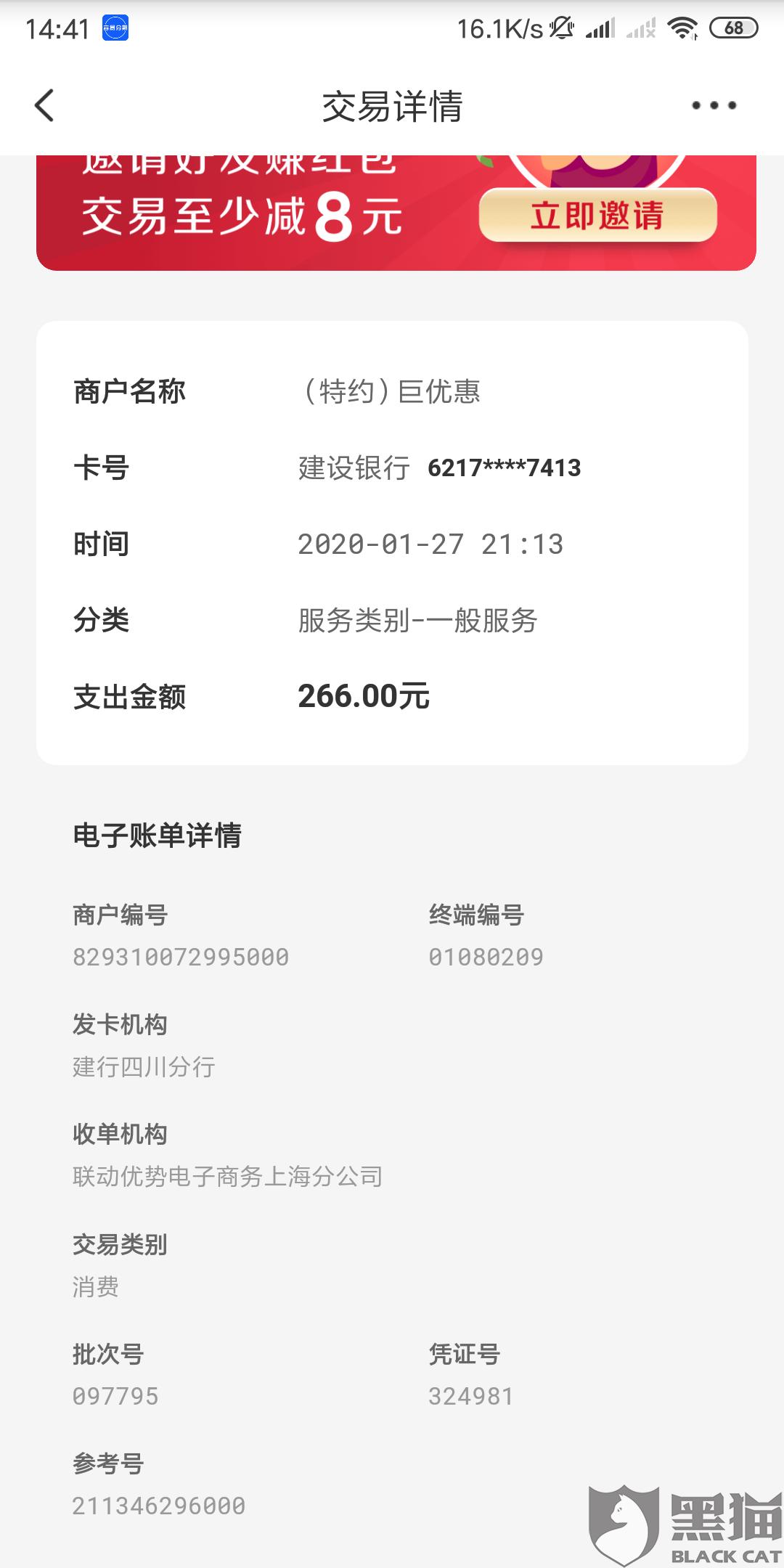黑猫投诉:连连惠普推荐APP《容易分期》 绑定银行卡后私自从卡中扣266元并且无提示