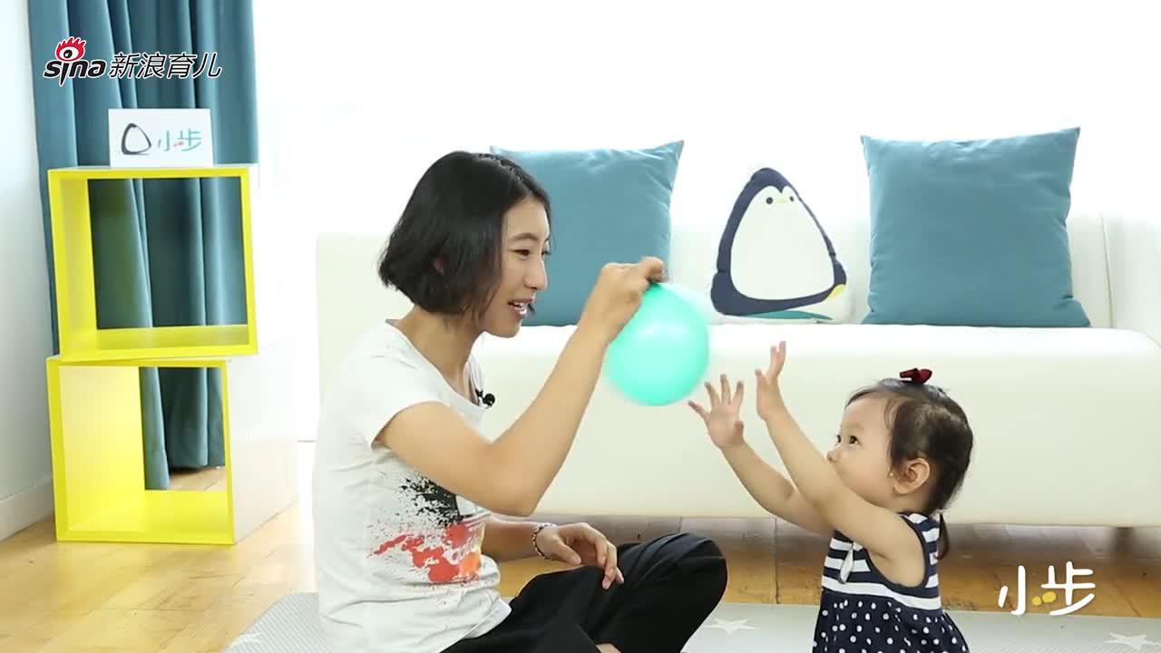 气球吹海洋球(适龄24-30个月儿童)