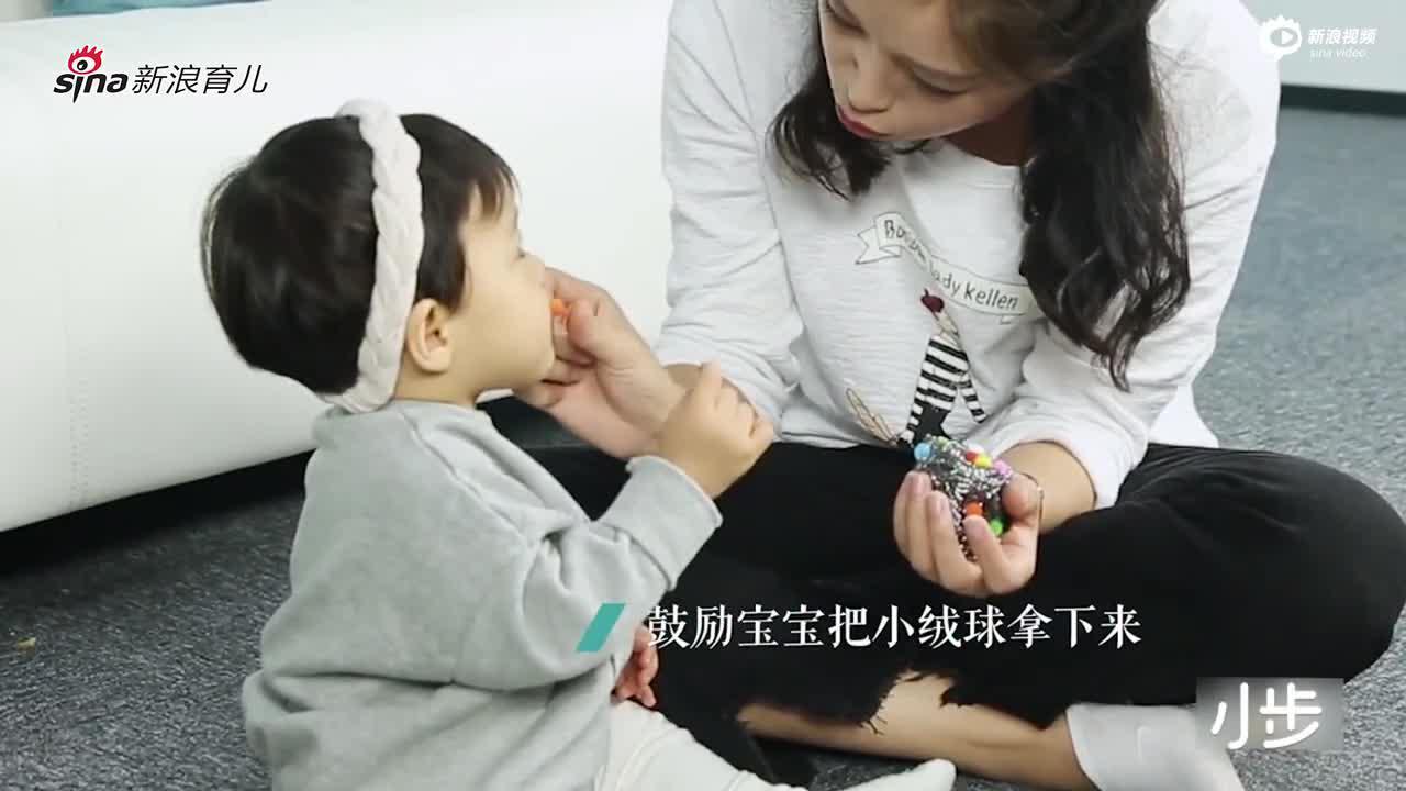 钢丝球寻宝(适龄10-14个月儿童)