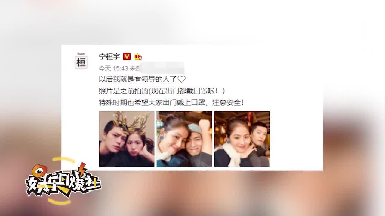 视频:快男宁桓宇大年初五甜蜜公布恋情 于湉左立送祝福