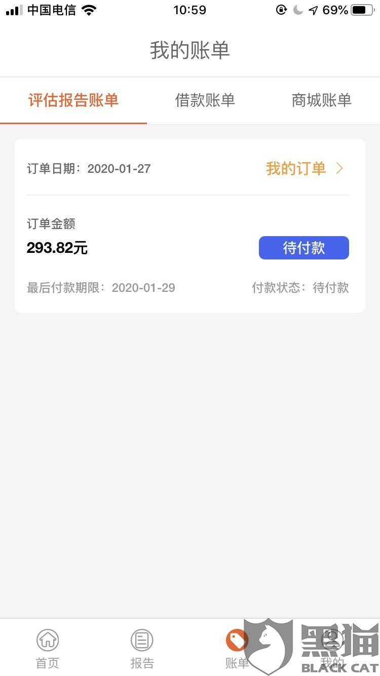 黑猫投诉:下载了涨赢福卡app  就输入了个手机号和验证码。就莫名其妙的要求付293.82